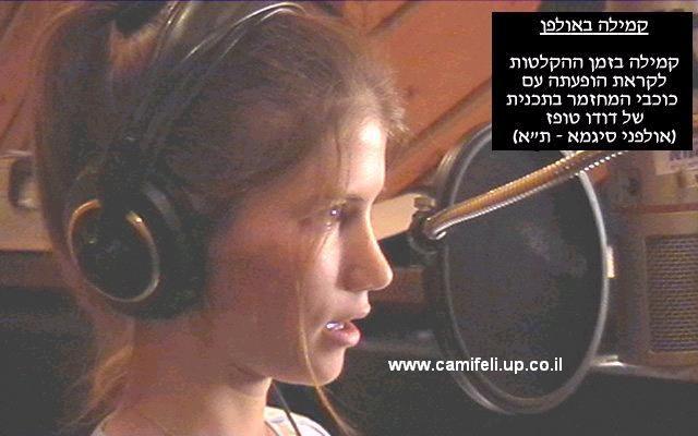 camifeli_israel16.jpg