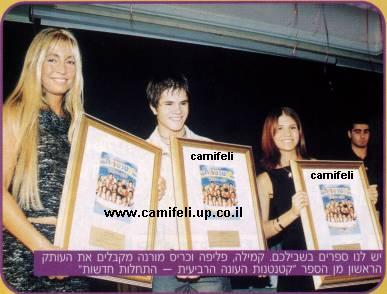 camifeli_israel89.jpg